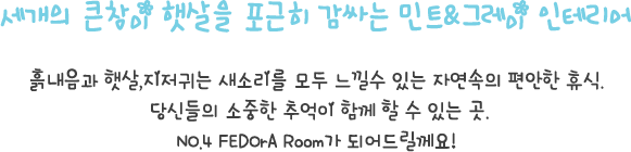 room4_text