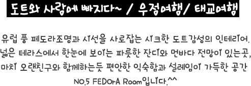 room5_text